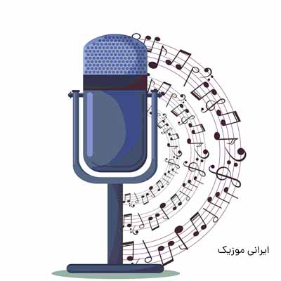 دانلود آهنگ های پرطرفدار جدید ایرانی