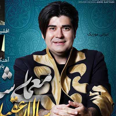 دانلود آهنگ ایران سالار عقیلی