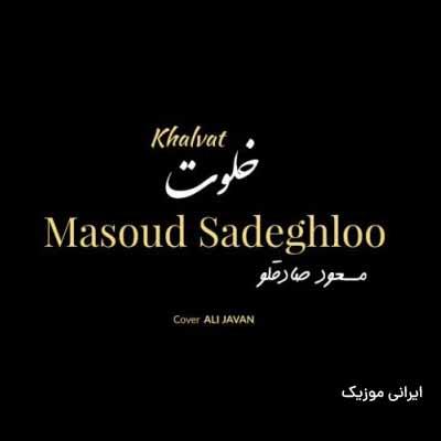 دانلود آهنگ این روزا تشنه ی یکم مردونگی ام مسعود صادقلو