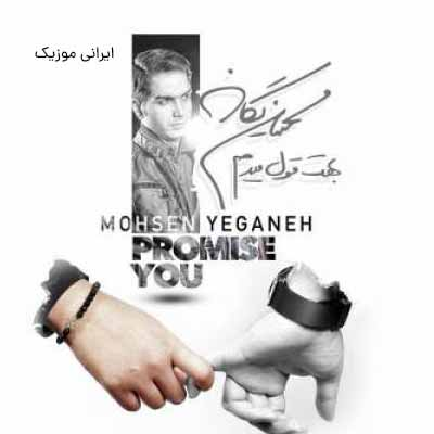 دانلود آهنگ بهت قول میدم سخت نیست محسن یگانه