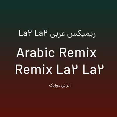 دانلود ریمیکس عربی La2 La2