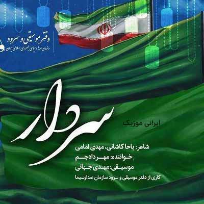دانلود آهنگ مهراد جم سردار سلیمانی