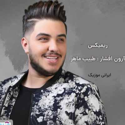 آرون افشار طبیب ماهر ریمیکس