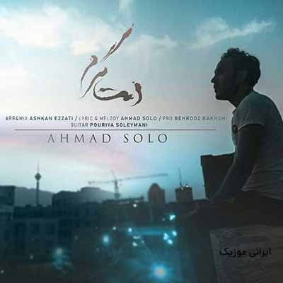 دانلود آهنگ عجب موندی سر حرفاتو احمد سلو