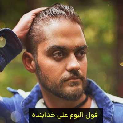 دانلود فول آلبوم علی خدابنده