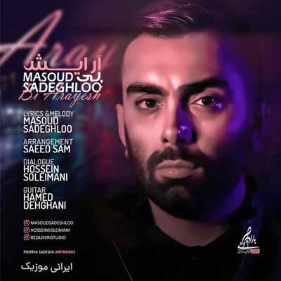 دانلود آهنگ ای از همه زیباتر این دو تا چشمام تر میشه مسعود صادقلو
