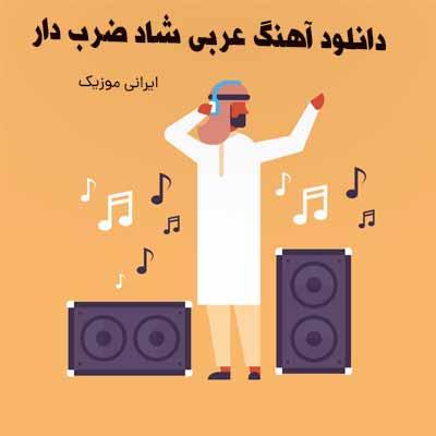 دانلود آهنگ عربی شاد ضرب دار