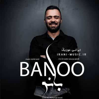 دانلود آهنگ آهای بانو شلیته داری تا زانو محمد مهدوی