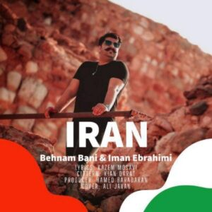 آهنگ ایران جان من خلیج فارس تو بهنام بانی