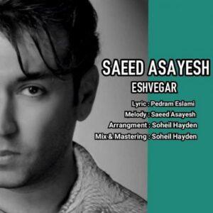 آهنگ عشوه گر سعید آسایش