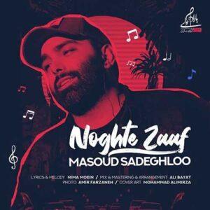 آهنگ مسعود صادقلو اگه عاشقت بشم