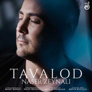 آهنگ تو نیستی که بگی بهم تولدت مبارک ناصر زینعلی