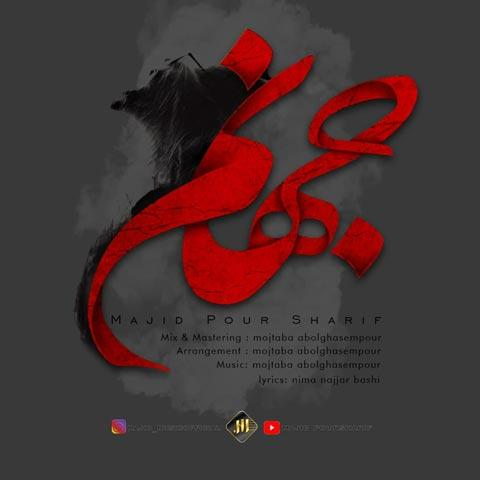 جهنم مجید پور شریف
