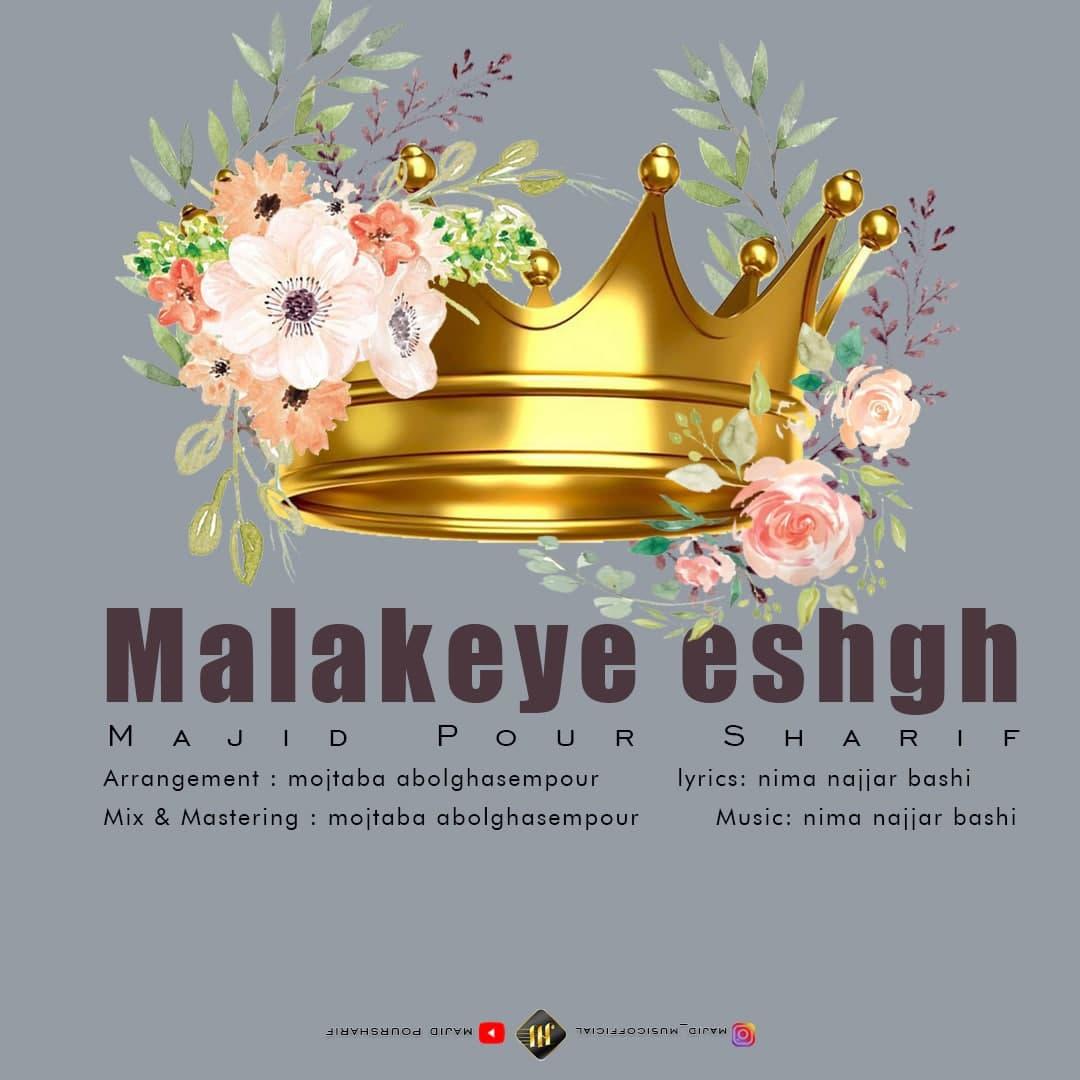 ملکه عشق مجید پور شریف