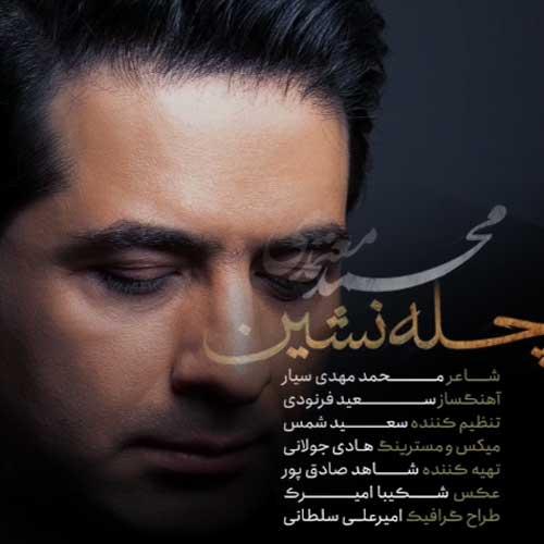 چله نشین محمد معتمدی