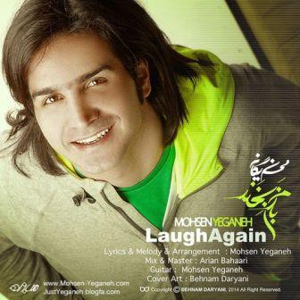 بخند وقتی میخندی میگم غصه رو بی خیالش محسن یگانه